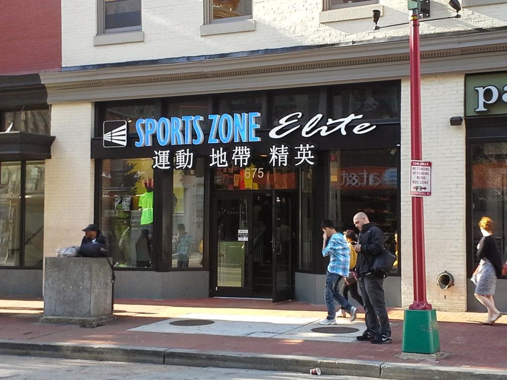sports zone elite chinatown 675 h st nw washington dc